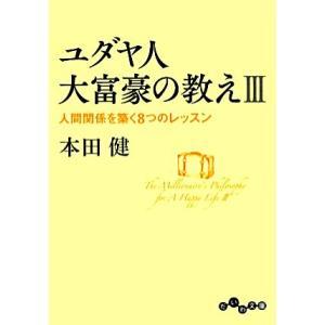 ユダヤ人大富豪の教え(3) 人間関係を築く8つのレッスン だいわ文庫/本田健【著】|bookoffonline