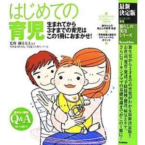 最新決定版 はじめての育児 暮らしの実用シリーズ/細谷亮太【監修】