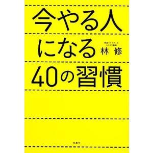 今やる人になる40の習慣/林修【著】