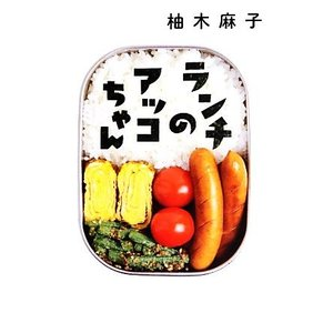 ランチのアッコちゃん/柚木麻子【著】 bookoffonline