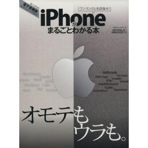 iPhoneがまるごとわかる本 100%ムックシリーズ/情報・通信・コンピュータ(その他)