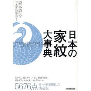 日本の家紋大事典/森本勇矢【著】,日本家紋研究会【監修】