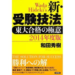 新・受験技法(2014年度版) 東大合格の極意/和田秀樹【著】