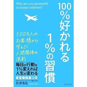 100%好かれる1%の習慣 500万人のお客様から学んだ人間関係の法則/松澤萬紀【著】|bookoffonline