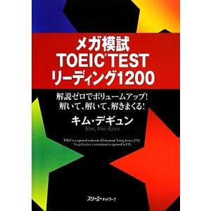 メガ模試 TOEIC TEST リーディング1200 解説ゼロでボリュームアップ!解いて、解いて、解...