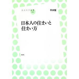 日本人の住まいと住まい方 放送大学叢書021/平井聖【著】