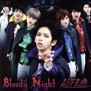 Bloody Night/超特急|bookoffonline