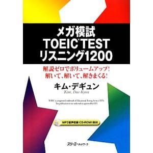 メガ模試 TOEIC TEST リスニング1200 解説ゼロでボリュームアップ!解いて、解いて、解き...
