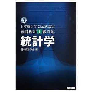 統計学 日本統計学会公式認定 統計検定1級対応/日本統計学会【編】|bookoffonline