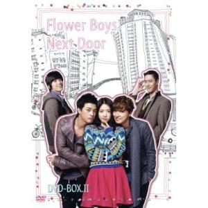 となりの美男<イケメン>DVD−BOXII/パク・シネ,ユン・シユン,キム・ジフン