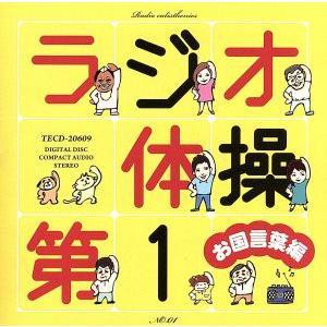 ラジオ体操第1 お国言葉編/(オムニバス),青...の関連商品6