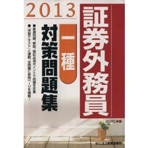 証券外務員一種対策問題集(2013)/みずほ証券リサーチ&コンサルティング【編】