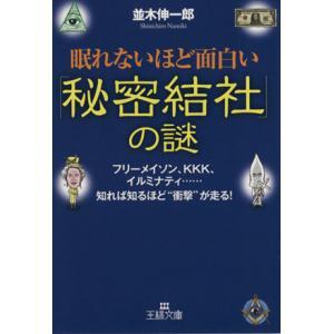眠れないほど面白い「秘密結社」の謎 王様文庫/並木伸一郎【著】