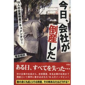 今日、会社が倒産した 16人の企業倒産ドキュメンタリー/増田明利【著】