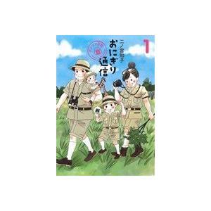 おにぎり通信(1) ダメママ日記 愛蔵版/二ノ宮知子(著者)