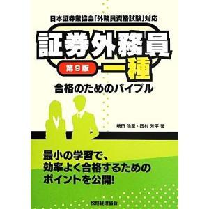 証券外務員一種合格のためのバイブル/嶋田浩至,西村芳平【著】