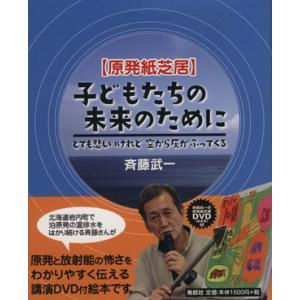原発紙芝居 子どもたちの未来のために/斉藤武一(著者)|bookoffonline
