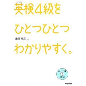 英検4級をひとつひとつわかりやすく。/山田暢彦【監修】,学研教育出版【編】