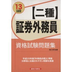 証券外務員二種資格試験問題集(2013年度版受験用)/房前督明【編著】