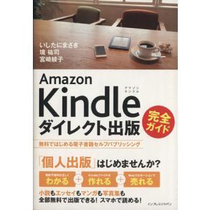 Amazon Kindleダイレクト出版完全ガイド 無料では...