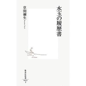 水玉の履歴書 集英社新書/草間彌生【著】