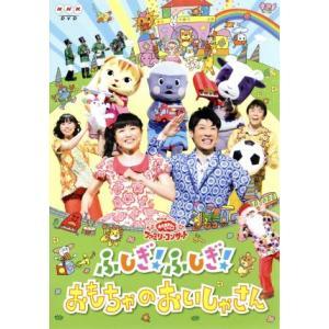 NHKおかあさんといっしょ ファミリーコンサート...の商品画像