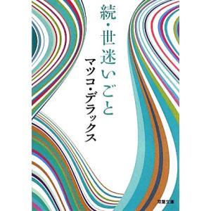 続・世迷いごと 双葉文庫/マツコ・デラックス【著】
