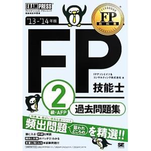 FP技能士2級・AFP過去問題集('13‐14年版) FP教科書/FPアソシエイツ&コンサルティング...