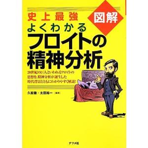 史上最強図解よくわかるフロイトの精神分析/久能徹,太田裕一【編著】