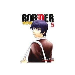 BORDER 境界線(5) ハグC/こだか和麻(著者)|bookoffonline