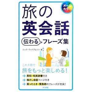 旅の英会話 伝わるフレーズ集/ニックウィリアムソン【著】