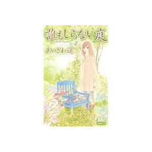 誰もしらない庭 マーガレットC/あいざわ遥(著者)