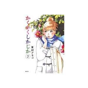 かくかくしかじか(2) 愛蔵版/東村アキコ(著者)