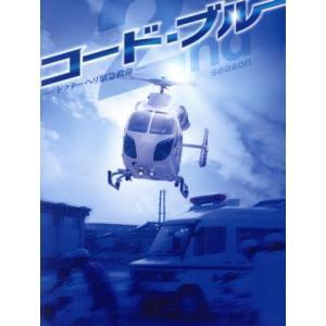 コード・ブルー−ドクターヘリ緊急救命−THE SECOND SEASON Blu−ray BOX(Blu−ray Disc)/山下智久,新垣結衣,戸田恵|bookoffonline