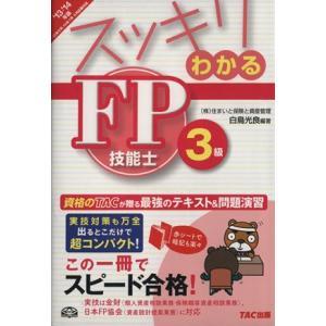 スッキリわかる FP技能士3級(2013−2014年版) スッキリわかるシリーズ/白鳥光良(著者)|bookoffonline