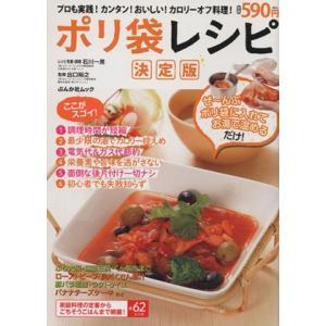 ポリ袋レシピ 決定版 ぜ〜んぶポリ袋に入れてお湯で温めるだけ!/ぶんか社(その他)