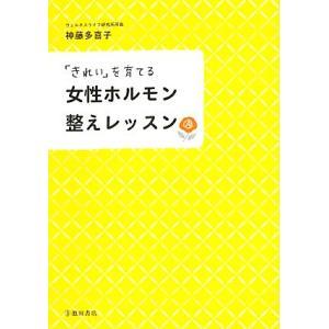 「きれい」を育てる女性ホルモン整えレッスン/神藤多喜子【著】
