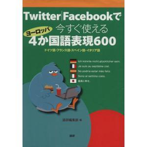 Twitter/Facebookで今すぐ使えるヨーロッパ4か国語表現600 ドイツ語・フランス語・ス...