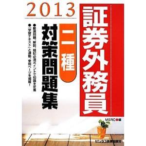 証券外務員二種対策問題集(2013)/みずほ証券リサーチ&コンサルティング【編】