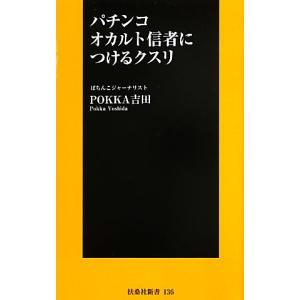 パチンコ オカルト信者につけるクスリ 扶桑社新書/POKKA吉田【著】|bookoffonline