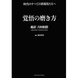 覚悟の磨き方 超訳吉田松陰/池田貴将【編訳】|bookoffonline