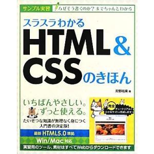スラスラわかるHTML&CSSのきほん/狩野祐東【著】