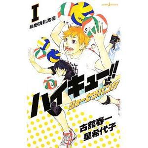 【小説】ハイキュー!!ショーセツバン!!(I) 烏野強化合宿 JUMP j BOOKS/古舘春一,星希代子【著】|bookoffonline