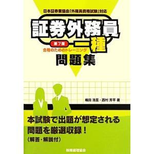 証券外務員一種合格のためのトレーニング/嶋田浩至,西村芳平【著】