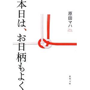 本日は、お日柄もよく 徳間文庫/原田マハ【著】|bookoffonline