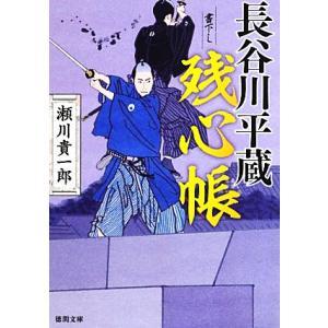長谷川平蔵残心帳 徳間文庫/瀬川貴一郎【著】