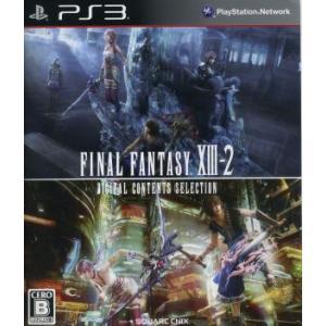 ファイナルファンタジーXIII−2 デジタルコンテンツセレクション/PS3|bookoffonline