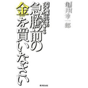 急騰前の金を買いなさい 円安・株高にひそむインフレリスクに備える/亀井幸一郎【著】