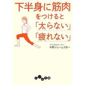 下半身に筋肉をつけると「太らない」「疲れない」 だいわ文庫/中野ジェームズ修一【著】