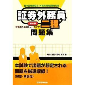 証券外務員二種合格のためのトレーニング/嶋田浩至,西村芳平【著】